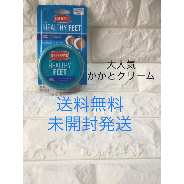 【確認用】O'KEEFFE'S ヘルシーフィート◆人気No.1フットクリーム コスメ/美容のボディケア(フットケア)の商品写真