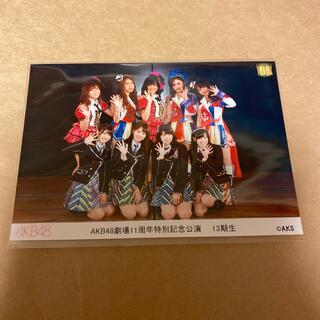 エーケービーフォーティーエイト(AKB48)のAKB48 劇場11周年特別記念公演 生写真 13期生(アイドルグッズ)
