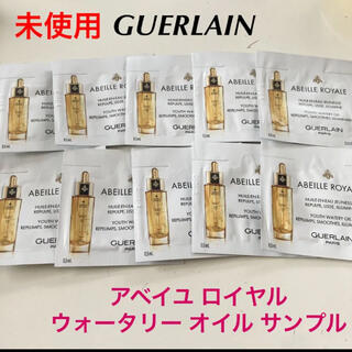 ゲラン(GUERLAIN)の未使用 アベイユ ロイヤル ウォータリー オイル サンプル(美容液)