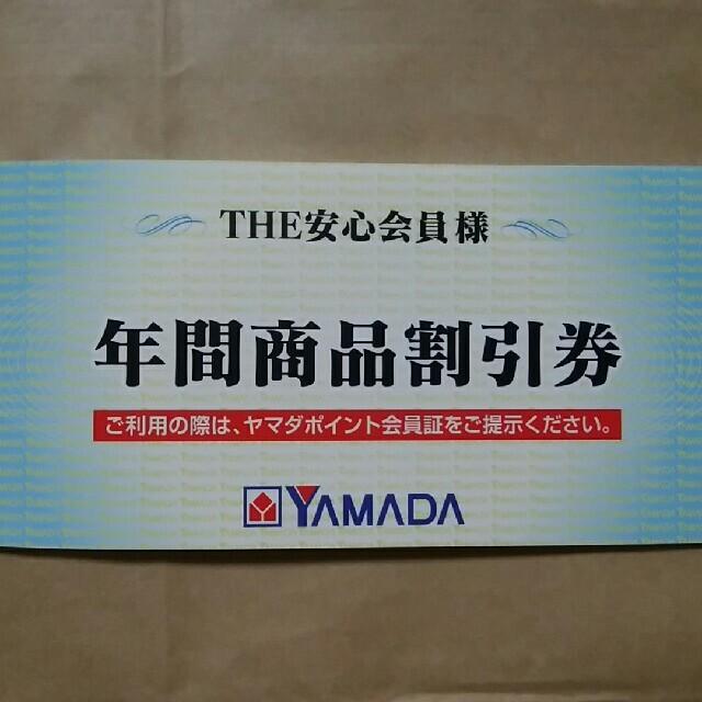 ヤマダ電機 年間商品割引券 1年分 チケットの優待券/割引券(ショッピング)の商品写真