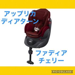 Aprica - 6月13日限定セール中!【美品】アップリカチャイルドシートディアターンフラディア