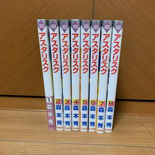 アスタリスク 全8巻(全巻セット)