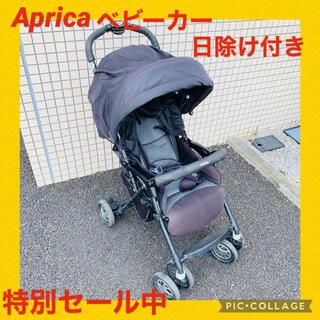 Aprica - 特別限定セール中!【Aprica】アップリカ ベビーカー日除け付き送料込み
