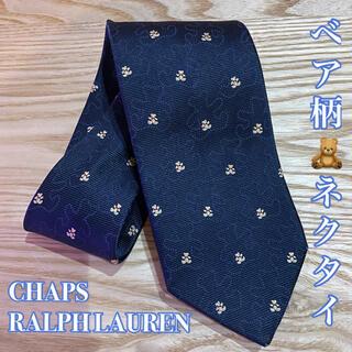 Ralph Lauren - 新品 ラルフローレン RALPHLAUREN CHAPS ティディベア ネクタイ