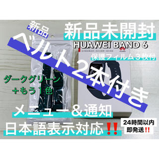 HUAWEI - [新品未開封]HUAWEI BAND 6 (おまけストラップ2本&フィルム付き)