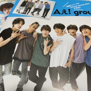 TVガイド 2021.06.18 Aぇ!group(アート/エンタメ/ホビー)