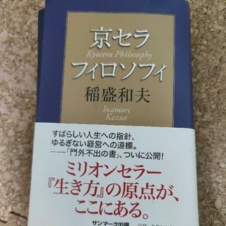 キョウセラ(京セラ)のひろのん様専用京セラフィロソフィ(ビジネス/経済)