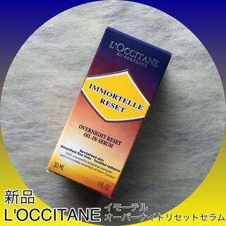ロクシタン(L'OCCITANE)の☆L'OCCITANE イモーテル オーバーナイトリセットセラム ☆(美容液)