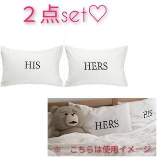 ニトリ(ニトリ)の2点set♡ニトリの枕カバー(ヒズハーズ)!HIS!HERS!カップル!夫婦(シーツ/カバー)