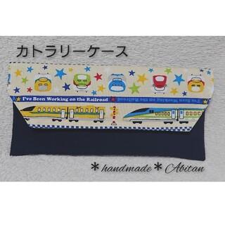 新幹線 カトラリーケース 男の子 撥水加工 (外出用品)