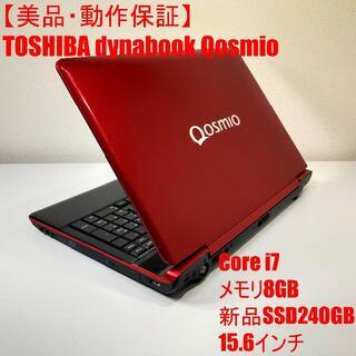 東芝 - 【美品】TOSHIBA dynabook ノートパソコン i7 (747)