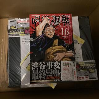 集英社 - 呪術廻戦 0〜16巻 全巻セット