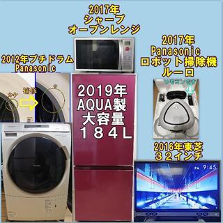 プチドラム洗濯機と2ドア184L冷蔵庫他23区近郊のみ配送・設置します