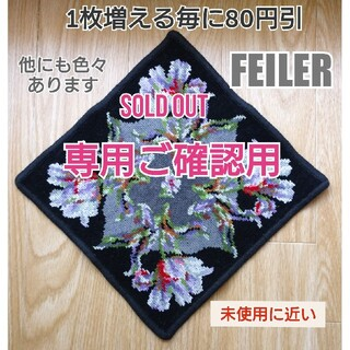 FEILER - ✨ FEILER ✨ フェイラー ハンカチ 花 フラワー グレー 黒 白 紫