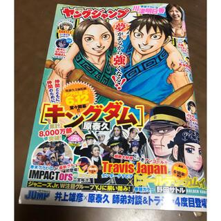 シュウエイシャ(集英社)のヤングジャンプ No.28(漫画雑誌)