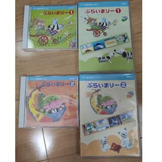 ヤマハ(ヤマハ)のヤマハ音楽教室 幼児科コース CD・DVD 4巻セット 中古品 ぷらいまりー①~(キッズ/ファミリー)