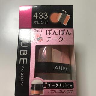 オーブクチュール(AUBE couture)の新品未使用 オーブ クチュールぽんぽんチーク 433 オレンジ<ほおべに>(チーク)
