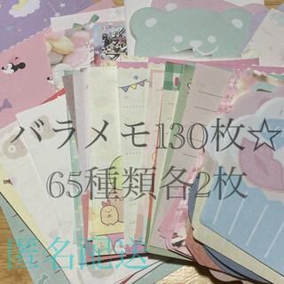 バラメモ 65種類×各2枚 130枚セット☆