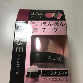 オーブクチュール(AUBE couture)の新品未使用オーブ クチュールぽんぽんチーク 434 ローズ<ほおべに>(チーク)