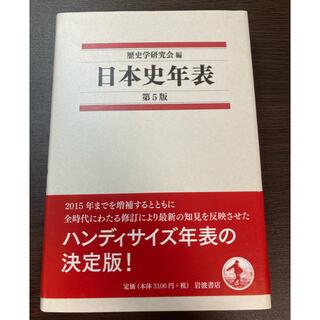 日本史年表 第5版(人文/社会)
