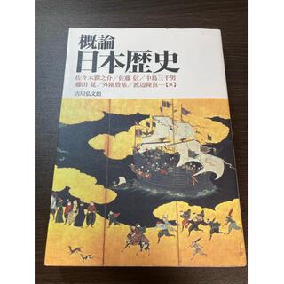 概論日本歴史(人文/社会)