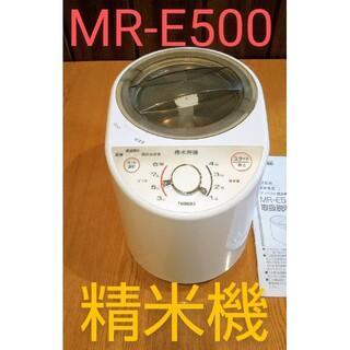 ツインバード(TWINBIRD)の【動作確認済】コンパクト精米機 MR-E500 TWINBIRD(精米機)