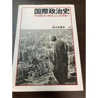 国際政治史 世界戦争の時代から21世紀へ(人文/社会)