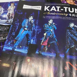 TVガイド 2021.06.18 KATーTUN セット(アート/エンタメ/ホビー)