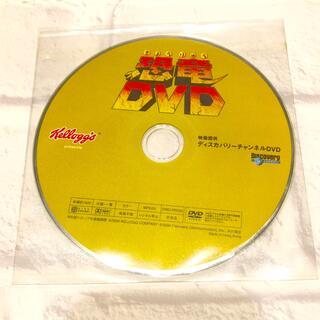 ケロッグ  恐竜DVD ディスカバリーチャンネル DVD 非売品