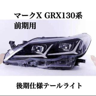 トヨタ - マークX GRX130系 前期用 LEDヘッドライト オープニングモーション搭載
