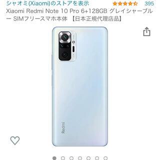 ANDROID - 【新品未開封】Xiaomi Redmi Note 10Pro グレイシャーブルー