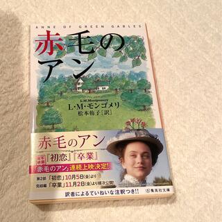 シュウエイシャ(集英社)の赤毛のアン (文学/小説)