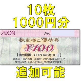 イオン(AEON)の10枚セット・追加可能☆イオングループ 株主優待券 100円券(ショッピング)