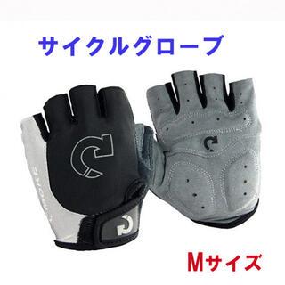 Mサイズ グレー フィンガーレス サイクルグローブ 夏秋用 男女兼用(ウエア)