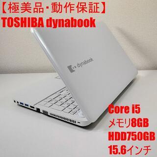 東芝 - 【極美品】TOSHIBA dynabook ノートパソコン i5 (749)