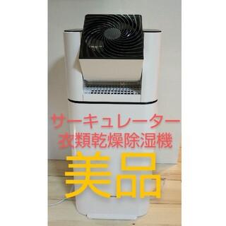 アイリスオーヤマ - 【美品】サーキュレーター衣類乾燥除湿機 DDC-50 アイリスオーヤマ