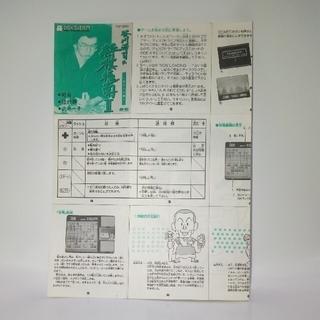 ファミリーコンピュータ(ファミリーコンピュータ)のディスクシステム 谷川浩司の将棋指南Ⅱ 書き換え専用説明書(その他)