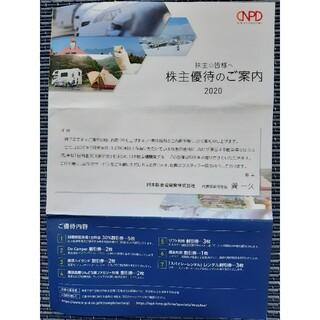 日本駐車場開発 株主優待券一式 リフト割引券3枚・駐車場割引券5枚他(その他)