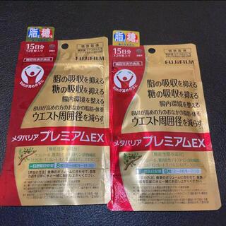 富士フイルム - メタバリアプレミアムEX メタバリアスリムプレミアム EX120粒 2袋