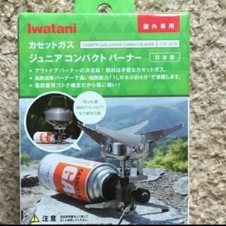 Iwatani - 新品 Iwatani(イワタニ) ジュニアコンパクトバーナー CB-JCB
