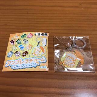 集英社 - 呪術廻戦 アンブレラチャームコレクション 虎杖悠仁