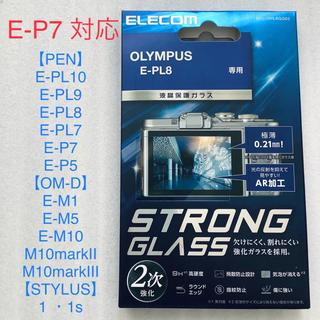エレコム(ELECOM)の新品 オリンパスペン E-PL8 液晶保護 超強化 ガラス フィルム E-P7(その他)