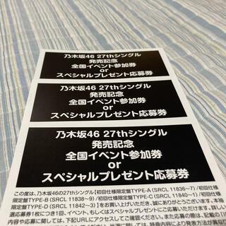 乃木坂46 - 乃木坂46 27th ごめんねFingers crossed 応募券