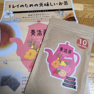 美活茶 ノンカフェイン(健康茶)