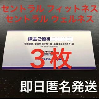 セントラルフィットネス ウェルネス スポーツ  株主優待利用券6枚(フィットネスクラブ)