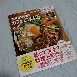 タカラジマシャ(宝島社)のsyunkonカフェごはん 5 新品(料理/グルメ)