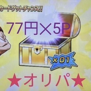 ドラゴンボール(ドラゴンボール)のドラゴンボールヒーローズ 100円オリパ(Box/デッキ/パック)