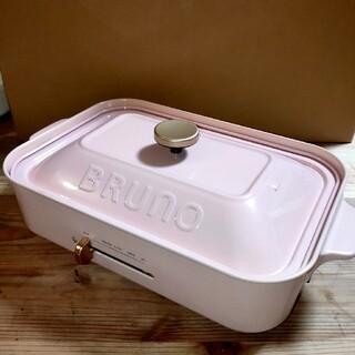 BRUNO 廃盤ピンク コンパクトホットプレート 説明必読