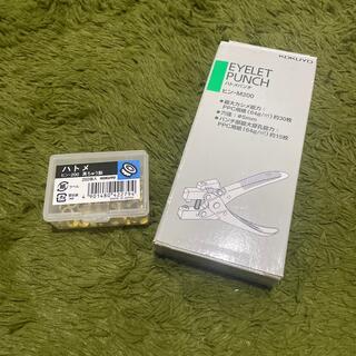コクヨ(コクヨ)のKOKUYO コクヨ ハトメパンチ ハトメおまけ付き(ラッピング/包装)