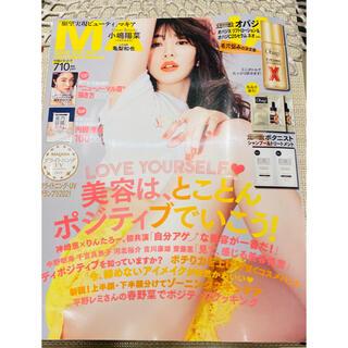 マキア MAQUIA 5月号(美容)